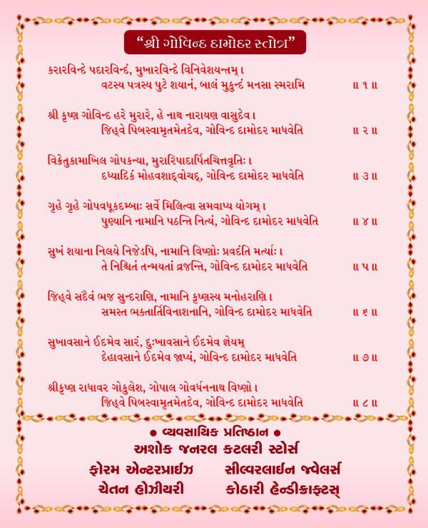 Matruprem essay in gujarati language