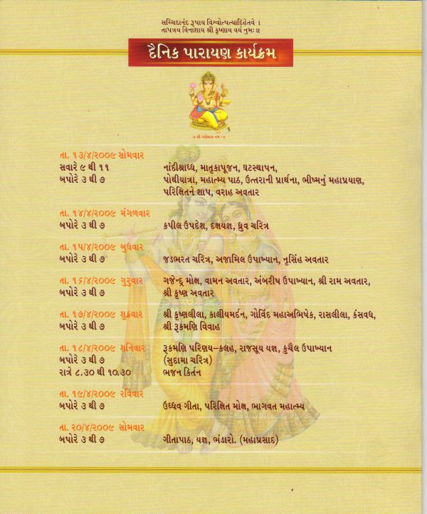 Invitation For Sunderkand Path Best Custom Invitation Template