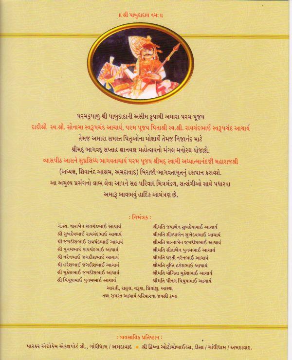 Invitation Message For Sunderkand Path Premium Invitation
